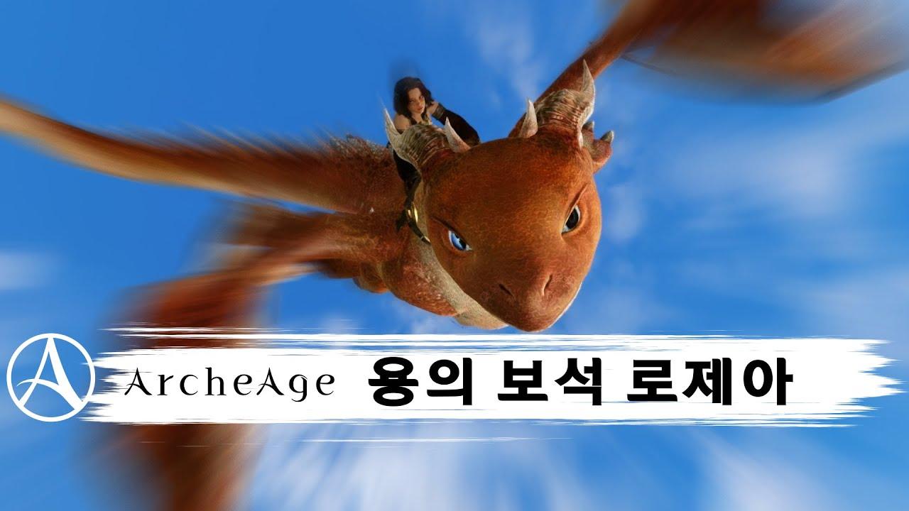 아키에이지(ArcheAge) - 아키라이프 365 패키지 [용의 보석 로제아]