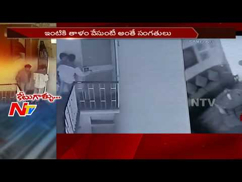 CCTV Footage: Thieves Hulchul in Delhi || NTV