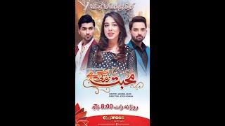 Mohabbat Zindagi Hai Episode 266 | 05 Oct | Express Ent Tv