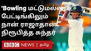Aus அணியை சோதித்த Washington Sundar, Shardul Thakur partnership;குவியும் பாராட்டுகள் | Ind vs Aus