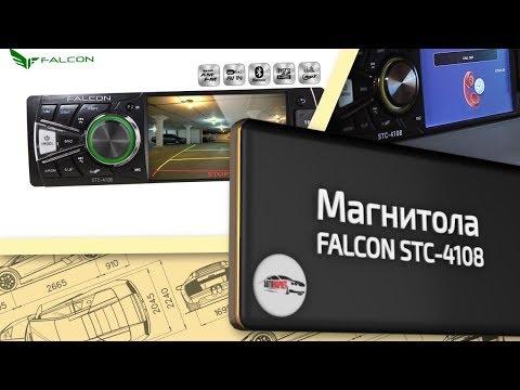 Автомагнитола FALCON STC-4108 основные характеристики, краткий обзор