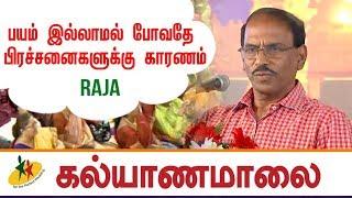 பயம் இல்லாமல் போவதே பிரச்சனைகளுக்கு காரணம் : Raja | Kalyanamalai Debate Show