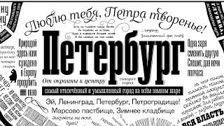 Как говорят петербуржцы