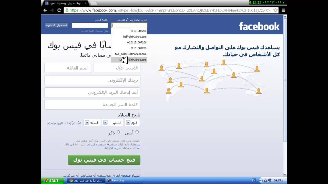 كيف ازالة الايمال بعد تسجيل الخروج فى فيس بوك