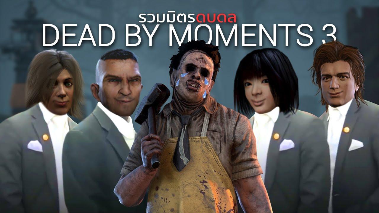 Dead by Moments รวมมิตรดบดล #3
