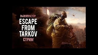 [RUS]  Escape from Tarkov...