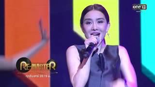 เพลง บุษบา , ไม่ใช่ ไม่ใช่ : นิโคล เทริโอ | Highlight | Re-Master Thailand | 18 พ.ย. 2560 | one31