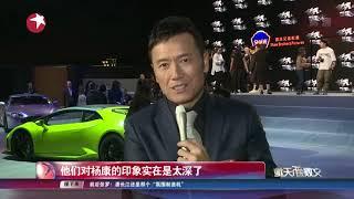 【东方卫视官方高清】视频 苗侨伟、吴启华、姜大卫忆金庸