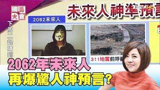 中國將在第3次世界大戰後消失!? 未來人料中311地震真的可信!? 國民大會 20190529 (3/4)