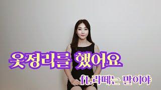 스물여섯번째 취미. 옷정리(ft.라떼는 말이야)