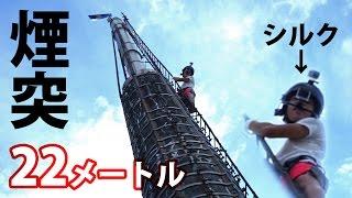 Red Bullからまさかの挑戦状?高さ22メートルの煙突を登りきれ!!