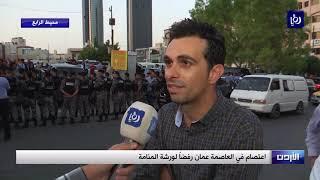 اعتصام في العاصمة عمان رفضاً لورشة المنامة - (25-6-2019)