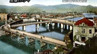 原爆ヒロシマ 相生橋 Atom Bomb HIROSHIMA