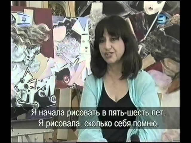 ערוץ 9 (רוסית) מציג - ראיון עם הציירת אילנה רביב (מתורגם).
