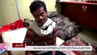 مليشيا الحوثي تزج بذوي الاحتياجات الخاصة في معاركها الخاسرة بجبهة ميدي حيران  | تقرير سعد القاعدي