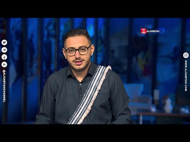 ظاهرة اليوم | صنعاء ترد على بن سلمان وتؤكد الخطاب الإيجابي مرهون برفع الحصار | قناة الهوية