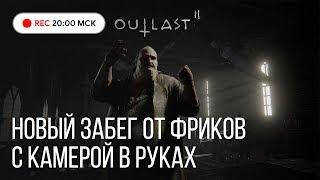 Outlast II продолжение хоррора #3. Выжить любой ценой