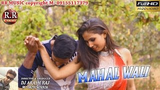 MAHAL WALI | महल वाली | HD New Nagpuri Song 2017 | Singer- Sunil Khoya
