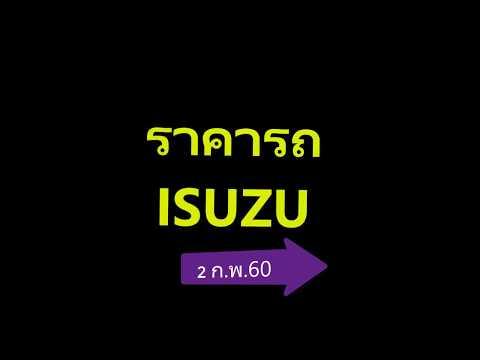 ใบราคารถอิซูซุ  isuzu ของ isuzu auto center อีซูซุออโต้เซ็นเตอร์