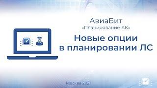 Обновление опций перепланирования (20 мая 2021 года)