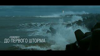 Johnyboy - До первого шторма (2015)