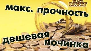 Black Desert (RU) - Экономим на заточках и восстановление макс прочности