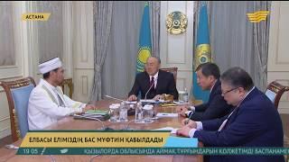 Елбасы Қазақстанның Бас мүфтиі Серікбай қажы Оразды қабылдады
