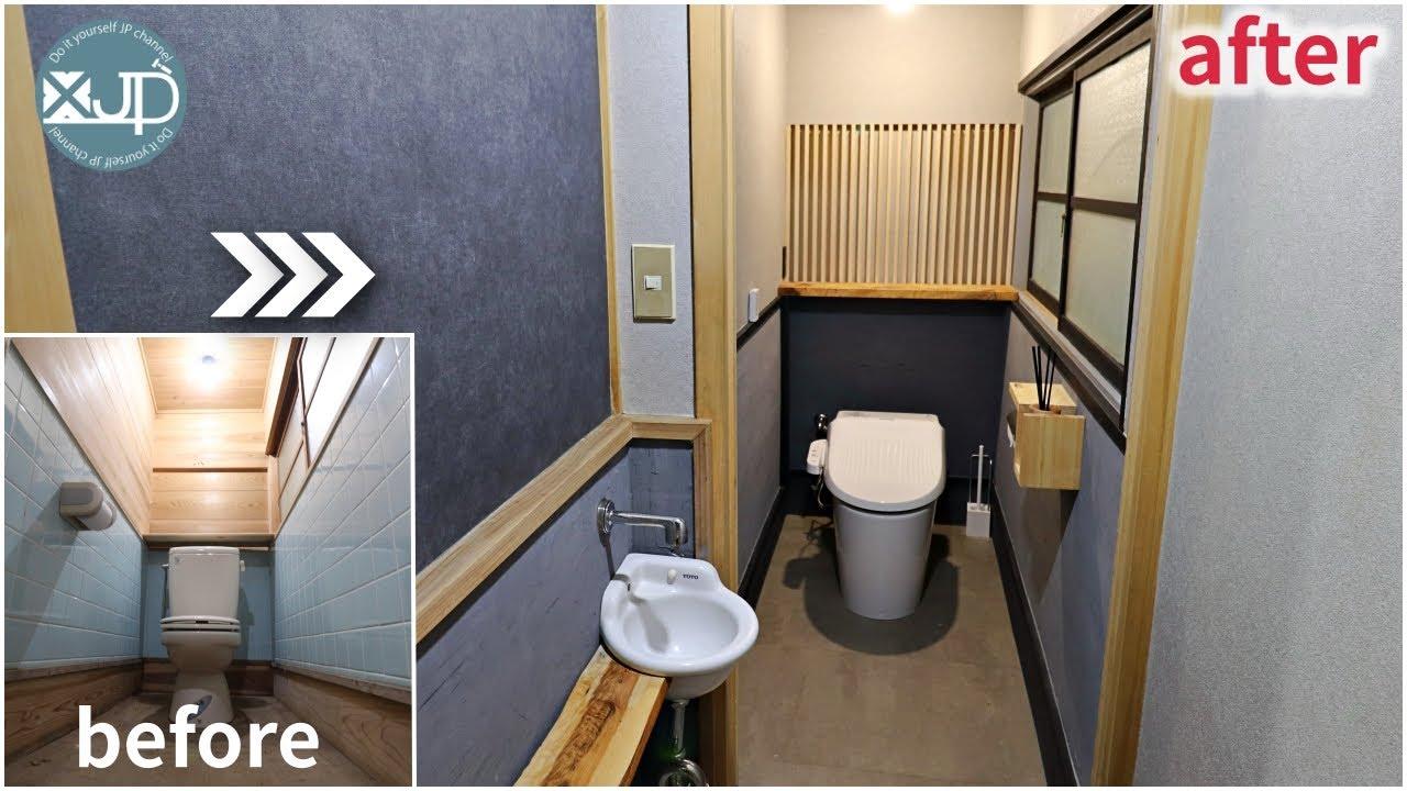 【総集編】 たった3万円でこんなに変わる?トイレをリゾートホテル風にガチDIY  ※トイレ本体代は別 toilet  renovate