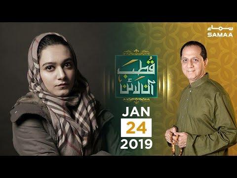 Khadija Siddiqui Exclusive | Qutb Online | SAMAA TV | 24 January , 2019 Mp3