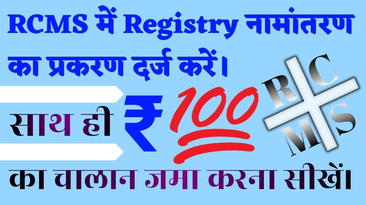 Download RCMS में Registry नामांतरण का Case कैसे दर्ज करते हैं। तथा 100 रूपये का चालान कैसे जमा करें।