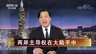 《海峡两岸》 20200126| CCTV中文国际