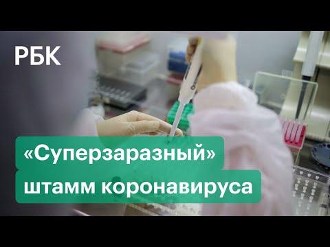 Чем британский COVID-мутант опаснее обычного коронавируса