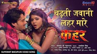 चढ़ती जवानी लहर मारे | Qahar Movie | Bhojpuri Item Song 2018 | Superhit #VIDEO SONG | Priya Sharma
