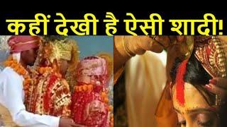 #shadi #newindia  #digital shaadi  इस रिवाज की कैसी शादी , वायरल होता वाट्सएप पर ,