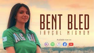 Faycal Mignon - Bent Bled (Video Clip) | فيصل مينيون - بنت البلاد