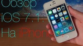 Полный обзор iOS 7.1.1 на iPhone 4,вот это поворот)(, 2014-04-23T15:11:18.000Z)