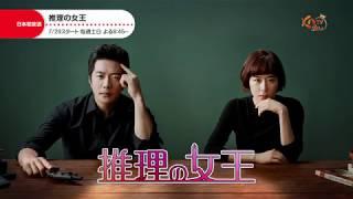 「推理の女王」 クォン・サンウ&チェ・ガンヒ共演! 熱血刑事と推理マニ...