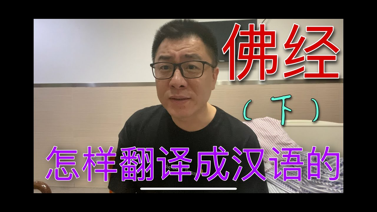 佛经翻译成中文有什么原则?汉语表达佛经有什么局限?