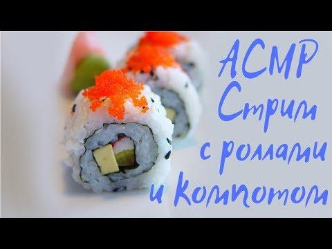 АСМР Стрим С Роллами и компотом