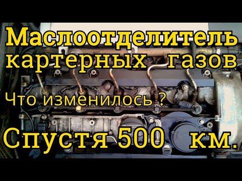 Что изменилось после замены маслоотделителя картерных газов спустя 500 км. пробега на Mercedec W210?