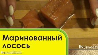 Маринованный лосось с кориандром, ОЧЕНЬ ВКУСНЫЙ рецепт, рецепт маринованного лосося