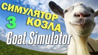ч.03 Играю в Goat Simulator - Козёл прийдёт на помощь