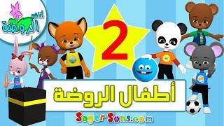 اناشيد الروضة - تعليم الاطفال - اطفال الروضة الحلقة (2) تعلم اضحك العب - بدون موسيقى - بدون ايقاع