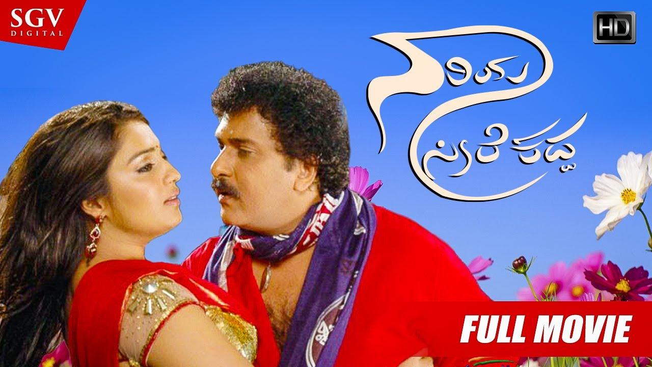 Naariya Seere Kadda - ನಾರಿಯ ಸೀರೆ ಕದ್ದ Kannada Full HD Movie   Ravichandran, Nikitha, Naveen Krishna