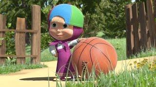Маша и Медведь - Дорогая передача (Баскетбол)