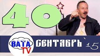 ватные новости 40. #ВАТАTV. Выпуск 40