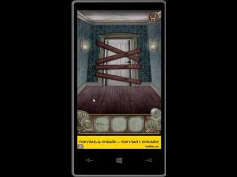 Побег из Особняка 1 уровень Windows Phone