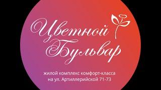 Цветной Бульвар Калининград(, 2015-11-13T17:19:09.000Z)