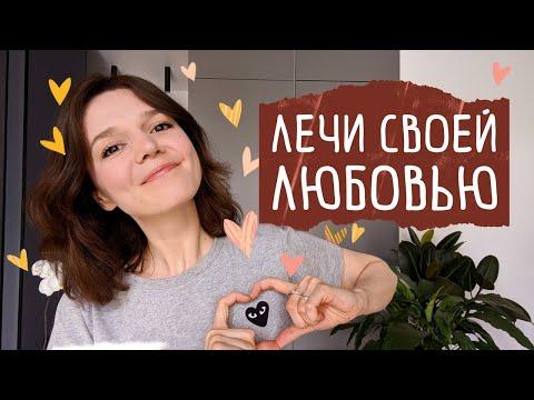 Самое важное видео про отношения: 5 действий любви и принятия. Быть терапевтом для близких реально?