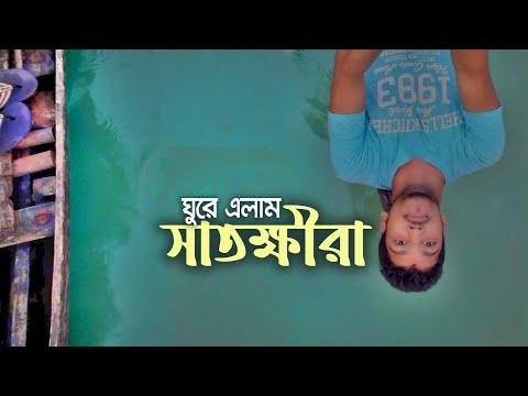 Satkhira Travel Video Blog   Bangladesh
